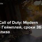 [Видео] Call of Duty: Modern Warfare — Геймплей, сроки ЗБТ, ОБТ и релиза