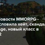 Видео: Новости MMORPG — Blizzard словила хейт, скандал в ArcheAge, новый класс в Lineage 2