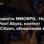 Видео: Новости MMORPG — Новая игра от Pearl Abyss, контент для Star Citizen, обновление в Lost Ark