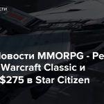 Видео: Новости MMORPG — Рекорд World of Warcraft Classic и ужин за $275 в Star Citizen