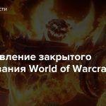 Возобновление закрытого тестирования World of Warcraft Classic