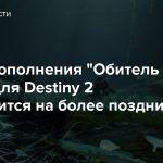 Выход дополнения «Обитель Теней» для Destiny 2 переносится на более поздний срок