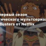 Вышел первый сезон фантастического мультсериала Cannon Busters от Netflix
