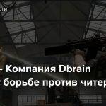 Warface — Компания Dbrain поможет борьбе против читеров