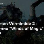 "Warhammer: Vermintide 2 — Дополнение ""Winds of Magic"" уже доступно"