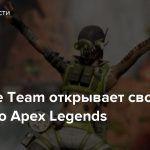 Winstrike Team открывает свой состав по Apex Legends