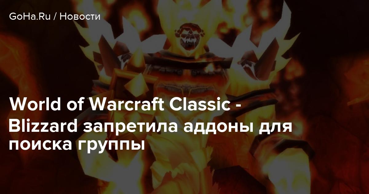 World of Warcraft Classic — Blizzard запретила аддоны для поиска группы