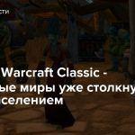 World of Warcraft Classic — Некоторые миры уже столкнулись с перенаселением