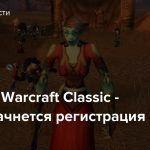 World of Warcraft Classic — Скоро начнется регистрация имен