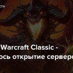 World of Warcraft Classic — Состоялось открытие серверов