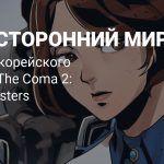 Жуткие приключения школьницы в трейлере The Coma 2: Vicious Sisters