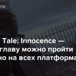 A Plague Tale: Innocence — Первую главу можно пройти бесплатно на всех платформах
