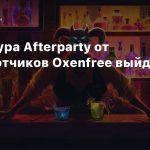 Адвенчура Afterparty от разработчиков Oxenfree выйдет 29 октября