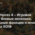Age of Empires 4 – Игровой процесс, боевые механики, играбельные фракции и многое другое на XO19