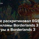 Angry Joe раскритиковал EGS за показ рекламы Borderlands 3 во время игры в Borderlands 3