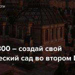 ANNO 1800 – создай свой ботанический сад во втором DLC