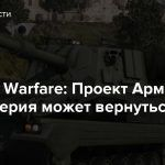 Armored Warfare: Проект Армата — Артиллерия может вернуться в PvP