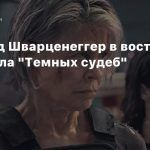 Арнольд Шварценеггер в восторге от финала «Темных судеб»