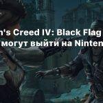 Assassin's Creed IV: Black Flag и Rogue могут выйти на Nintendo Switch