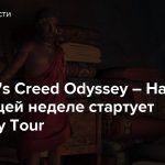Assassin's Creed Odyssey – На следующей неделе стартует Discovery Tour