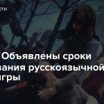 Astellia — Объявлены сроки тестирования русскоязычной версии игры