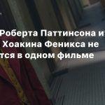 Бэтмен Роберта Паттинсона и Джокер Хоакина Феникса не встретятся в одном фильме