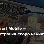 Black Desert Mobile – Пререгистрация скоро начнется
