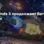Borderlands 3 продолжает бить рекорды