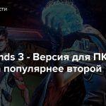 Borderlands 3 — Версия для ПК в два раза популярнее второй части