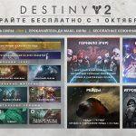 Bungie подробно рассказала, что ждет игроков в бесплатной версии Destiny 2