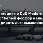 Бывший морпех о CoD Modern Warfare: «Белый фосфор нельзя рассматривать легкомысленно»