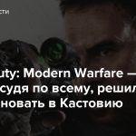 Call of Duty: Modern Warfare — Россию, судя по всему, решили переименовать в Кастовию