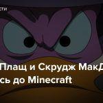 Черный Плащ и Скрудж МакДак добрались до Minecraft