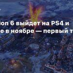 Civilization 6 выйдет на PS4 и Xbox One в ноябре — первый трейлер