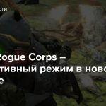 Contra: Rogue Corps – Кооперативный режим в новом трейлере