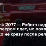 Cyberpunk 2077 — Работа над мультиплеером идет, но появится он далеко не сразу после релиза