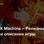 Daemon X Machina – Релизный трейлер и описание игры