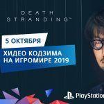 Death Stranding — Хидео Кодзима представит игру на ИгроМир 2019