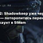 Destiny 2: Shadowkeep выходит через неделю — поторопитесь перенести свой аккаунт в Steam