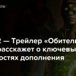 Destiny 2 — Трейлер «Обитель Теней» расскажет о ключевых особенностях дополнения
