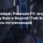 Дэвид Кейдж: Реакция PC-игроков на Heavy Rain и Beyond: Two Souls оказалась потрясающей