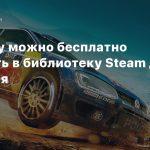 Dirt Rally можно бесплатно добавить в библиотеку Steam до 16 сентября