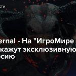 """Doom Eternal — На """"ИгроМире 2019"""" покажут эксклюзивную демоверсию"""
