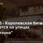 """Fallout 76 — Королевская битва развернется на улицах """"Моргантауна"""""""