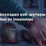 Фанат воссоздал вэб-шутеры из Spider-Man от Insomniac