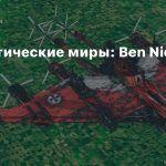 Фантастические миры: Ben Nicholas