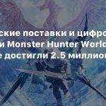 Физические поставки и цифровые продажи Monster Hunter World: Iceborne достигли 2.5 миллионов