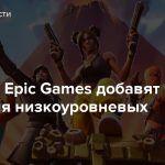 Fortnite — Epic Games добавят ботов для низкоуровневых игроков
