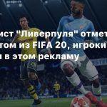 Футболист «Ливерпуля» отметил гол жестом из FIFA 20, игроки увидели в этом рекламу