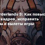 Гайд Borderlands 3: Как повысить частоту кадров, исправить текстуры и вылеты игры